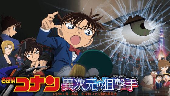 「名探偵コナン 異次元の狙撃手(スナイパー)』(2014)」の画像検索結果