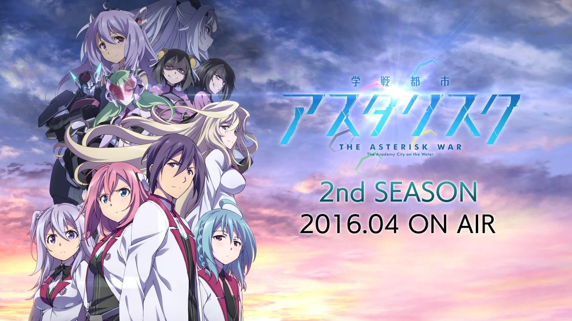 学戦都市アスタリスク 2nd Season 2(完全生産限定版) [DVD]